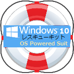 Windows10���X�L���[�Z�b�g