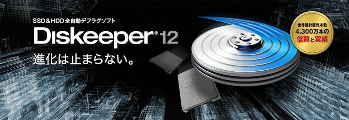 限定特価価格!Diskeeper 12J Professional【51%OFF】