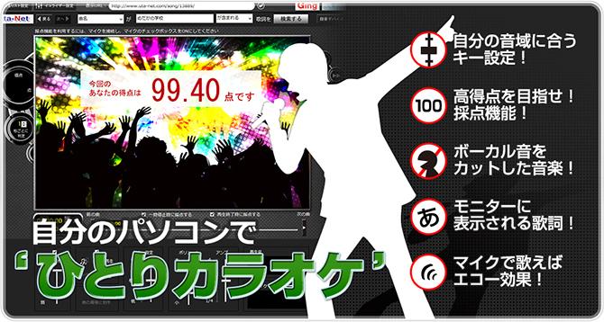 カラオケ作成ソフト KARAサクッ!PRO