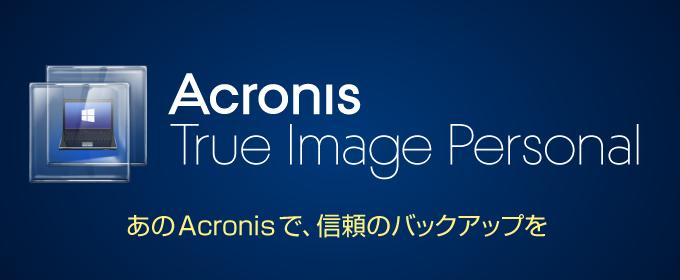 Acronis True Image Personal ダウンロード版【ベク …